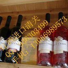 供应澳洲红酒进口流程,澳洲红酒进口运输报关服务