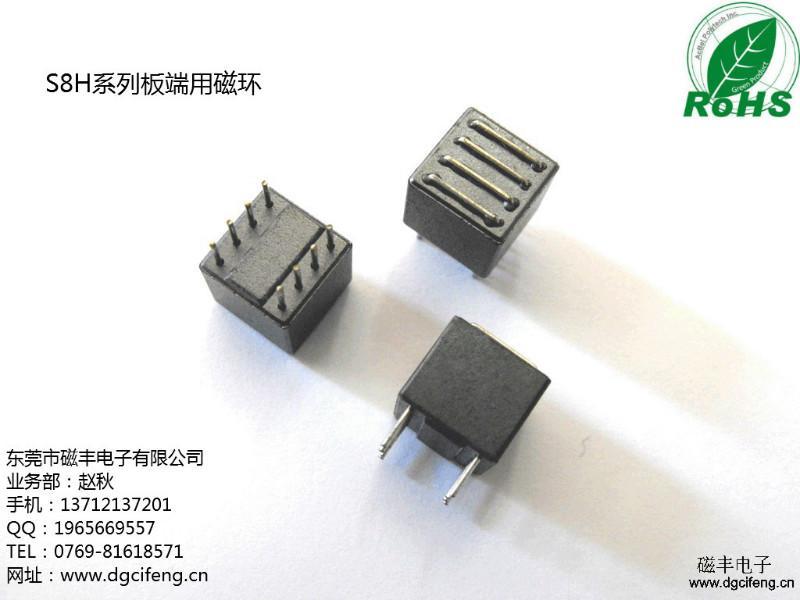 供应高端电源使用S8H板端特殊磁环