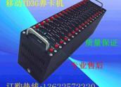 供应TD改码设备支持养卡改串号