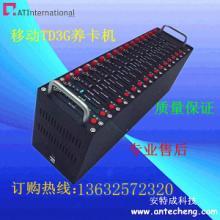 供应市场最新款16口TD设备展讯AT188模块批发