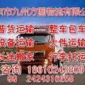 北京到邢台公路运输专线图片