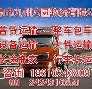 北京到玉环县公路专线货运物流图片