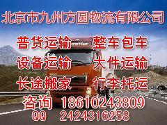 供应北京到寿光交通运输专线