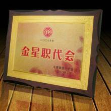 金箔木托荣誉牌 单位授权牌制作 木质奖牌 授权牌 高档金箔奖牌图片