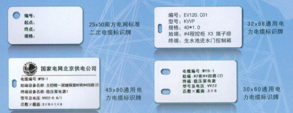 供应云南PVC挂牌批发,云南PVC挂牌厂家,云南PVC挂牌直销