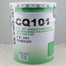 供应青龙防水建材CQ101