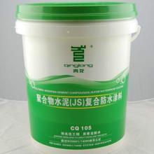 供应青龙JS复合防水涂料(CQ105)
