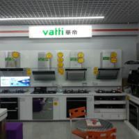 深圳海大厨卫电器专卖店装饰图片