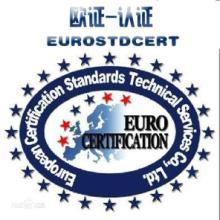 供应服装机械设备CE认证