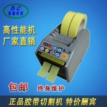供应包装辅助设备ZCUT-9胶带切割机厂家