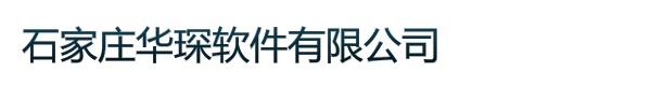 石家庄华琛软件有限公司