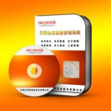 供应会员卡系统软件,免费会员卡系统软件,会员卡系统软件免费试用
