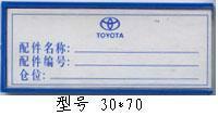 供应磁性塑料标签-南京卡博