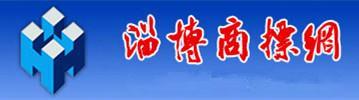 淄博商标注册