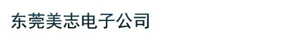 东莞美志电子公司