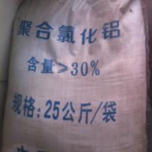 包头市最正规的聚铝氯化铝