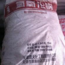 供应用于清洗的包头市火碱99%
