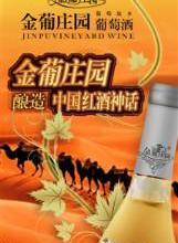 供应金葡庄园干白系列葡萄酒