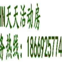 供应云南迪庆州天天活动房18669257749