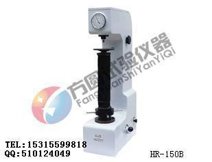 供应机械式手动加高洛氏硬度计型号HR-150B硬度计厂家直销价格