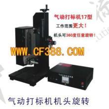 供应金属零部件专业气动打标机