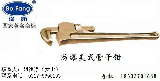 渤海防爆管钳铜制美式管钳销售