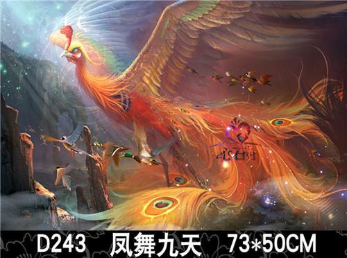 供应d243凤舞九天