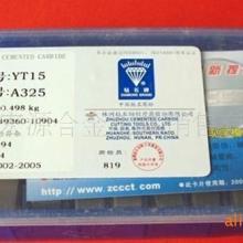 供应株洲钻石硬质合金焊接外圆车刀片刀头YW2 A320 A320Z图片