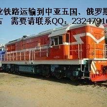 供应塞米巴金斯克铁路货代宁波连云港到巴普洛达尔国际铁路运输货代批发
