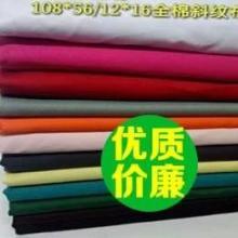 供应全棉10856斜纹布批发