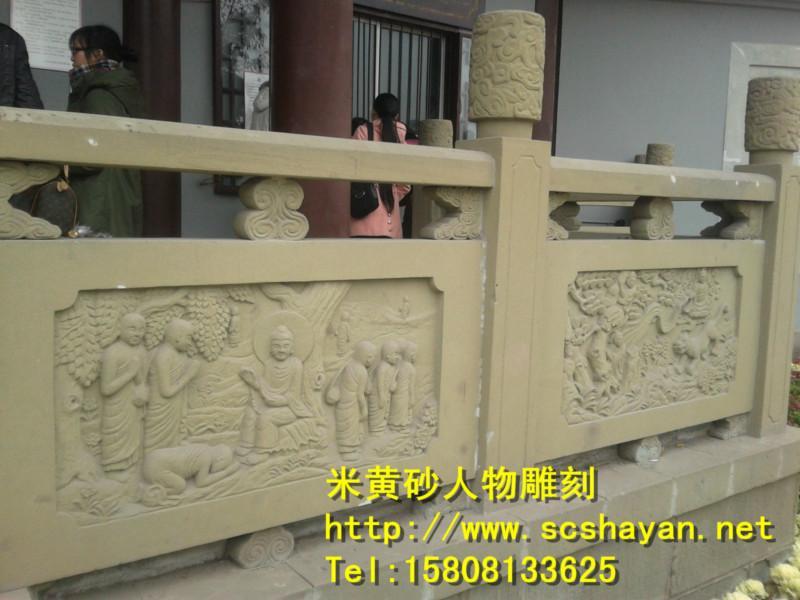 供应米黄砂岩雕刻