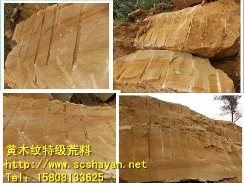 供应四川黄木纹砂岩荒料优质砂岩