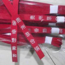 供应贵州仁怀市茅台镇白酒飘带,飘带,中国品牌,丰麒丝带厂批发