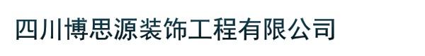 四川博思源装饰工程有限公司