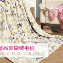 南京毛毯批发,南京毛毯生产厂家