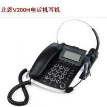 供应北恩V200H话务耳机电话耳机