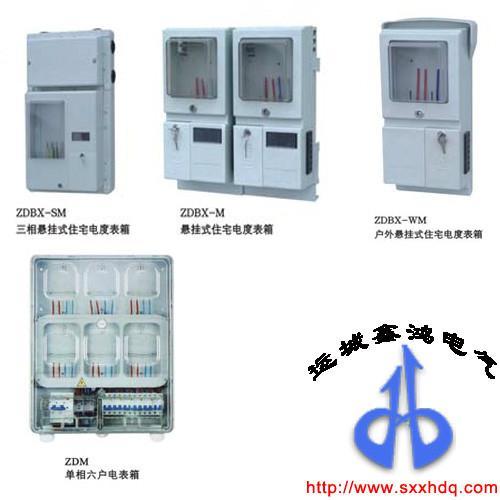 供应电表电表箱鑫鸿电气电表箱