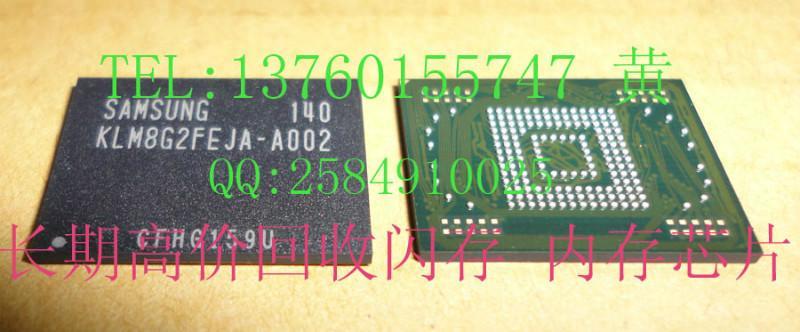 供应专业回收三星现代镁光内存闪存芯片IC及其他电子元器件