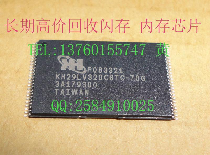 供应深圳大量回收SDRAM芯片IC及其他电子元器件