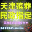 天津最好的殡葬服务及殡葬用品服务图片