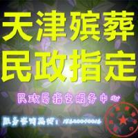 天津最好的殡葬服务及殡葬用品服务