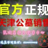 供应天津的天津憩园