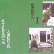 天津长安墓地优惠图片