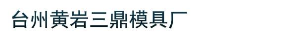 台州黄岩三鼎模具厂