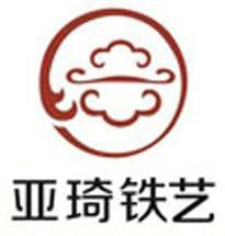 枞阳县陈瑶湖镇亚琦铁艺加工厂