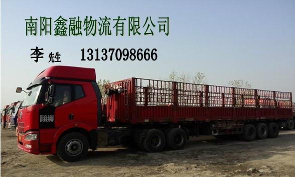 南阳运输公司、南阳鑫融大件运输公司、南阳大件运输公司、南阳运输