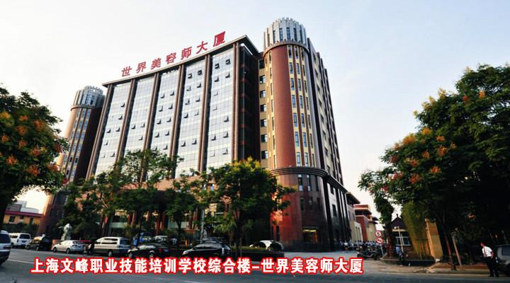 上海文峰美容美发学校图片图片