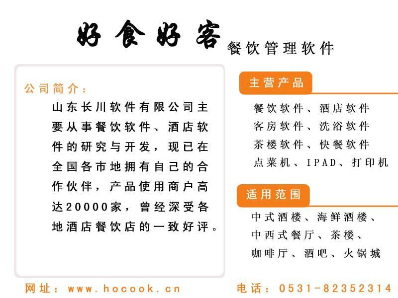 供应陕西餐饮软件,餐饮软件,餐饮管理软件