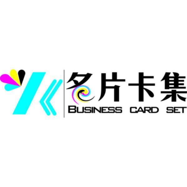 名片卡集彩印图片