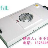 FFU上海享滤过滤设备